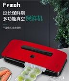 封口機 真空封口機食品保鮮機全自動真空包裝機家用小型塑封粽子茶葉商用 快速出貨