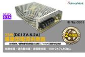 【6.2A 75W】 DC12V 交換式電供器 國際通用 專業款 穩定度高 變壓器 電源供應器