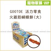 寵物家族-GOOTOE 活力零食火雞筋蝴蝶餅(大)72g*10支