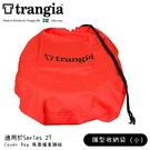 【Trangia 瑞典 Cover Bag Series27風暴爐套鍋組攜型收納袋(小)《橘紅》】602707/束口袋/防塵袋