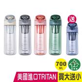 [買大送小] 美國進口Tritan透明系網格彈蓋搖搖杯 700ml 乳清蛋白粉 隨行杯 健身 【蘋果樹鍋】