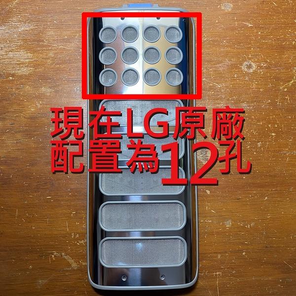 【LG耗材】真善美變頻系列 洗衣機過濾網