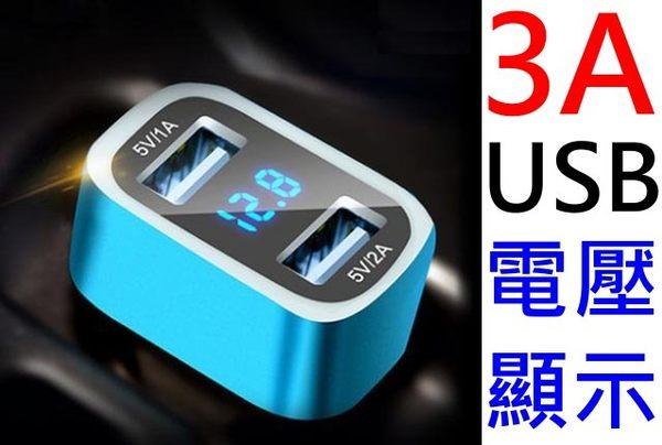 英才星 智慧型 多功能 3A 雙USB 車充頭 電壓顯示 電壓偵測 手機充電 多重保護設計 充手機