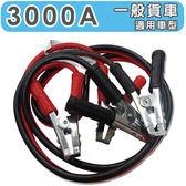 急救俠 汽車救車線-3000A 適用於一般貨車車型【DouMyGo汽車百貨】
