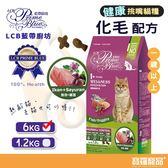 LCB 藍帶廚坊健康挑嘴貓糧-化毛配方6KG【寶羅寵品】