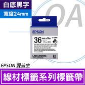 【高士資訊】EPSON 36mm LK-7WBC 線材系列 白底黑字 原廠 盒裝 防水 標籤帶