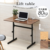 可調式簡易升降桌90公分集成木紋