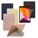 Xmart for iPad 2020 10.2吋 清新簡約超薄Y折皮套+鋼化玻璃貼組合