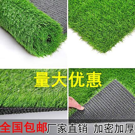 仿真草坪人工假草皮塑料人造綠色幼兒園地毯陽台戶外裝飾室內圍擋 【100平方】 降價兩天