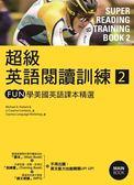 (二手書)超級英語閱讀訓練(2):FUN學美國英語課本精選(16K彩圖+1MP3)