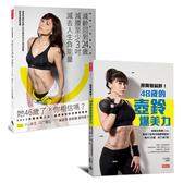【林慧君(Linda)書籍75折】46歲的肌勵奇蹟 + 甩開寬扁胖!48歲的壺鈴爆美力