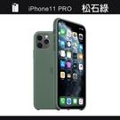 Apple iPhone 11 Pro Max 原廠矽膠護套 iPhone 11 Pro Max 原廠保護殼【松石綠】 美國水貨 原廠盒裝