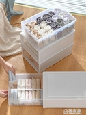 衣櫃內衣收納盒抽屜式家用內褲收納神器文胸襪子整理箱分格三合一  ATF  極有家
