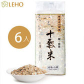 LEHO《嚐。原味》禾豐饌十穀米1kg*6包