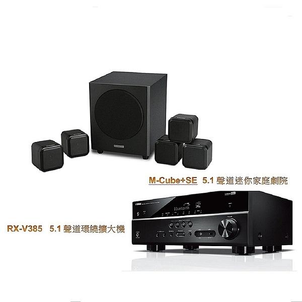 【新竹推薦音響 名展影音】英國 Mission M-Cube+SE +RX-V385迷你家庭劇院 5.1聲道組