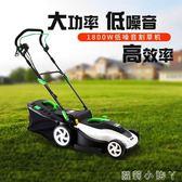 割草機手推式電動電動剪草家用小型除草修剪機草坪 igo220v全館免運
