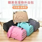 寵物包貓咪背包泰迪外出貓籠子狗狗包包貓貓包貓便攜籠袋子箱用品 YYS 交換禮物