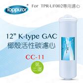 泰浦樂 Toppuror GAC椰殼活性碳濾心(12吋) for TPR-UF002 / CC-11