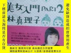 二手書博民逛書店日文原版書罕見美女入門(part 2) 林真理子Y15618 林