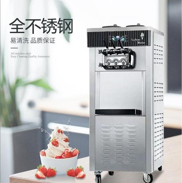 優瑞霜淇淋機商用全自動立式軟冰激淩機器三色聖代甜筒台式雪糕機    蘑菇街小屋  ATF