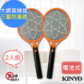 免運【KINYO】三層防觸電捕蚊拍電蚊拍(CM-2211)【2入組】