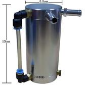 【台灣製】鋁合金精巧型廢油氣回收桶 9mm / 15mm