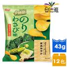 【免運直送】卡迪那 波浪洋芋片 和風海苔山葵口味43g/包(12包/箱)X1箱【合迷雅好物超級商城】