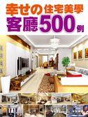 (二手書)幸せの住宅美學500例-客廳