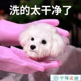 狗狗洗澡貓咪防抓咬手套給小狗搓澡洗貓工具泰迪刷子寵物用品
