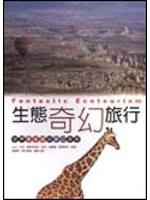二手書博民逛書店 《生態奇幻旅行-THEME 1》 R2Y ISBN:9867322614│墨刻出版編輯部