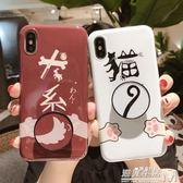 情侶貓系犬系蘋果7plus手機殼iphoneX軟殼6s/8氣囊支架6p潮男女款 遇見生活