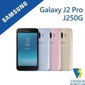 【贈觸控筆吊飾+立架】SAMSUNG GALAXY J2 Pro J250G 5吋 智慧型手機【葳訊數位生活館】