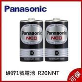Panasonic 國際 NEO 碳鋅 1號電池 D 乾電池 碳鋅電池 1.5V 錳乾電池 R20NNT 一組2個