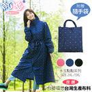 【 日本雨之戀】首創台灣台塑福懋布料-雨の恋時裝風雨衣-水玉點點-藍  附輕便隨手袋