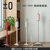 【贈D330循環扇】 ±0 正負零 XJC-Y010 吸塵器 輕量 無線充電式 公司貨 24期零利率