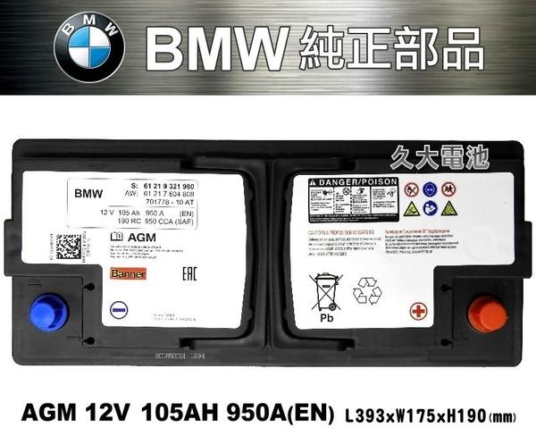 【久大電池】 BMW 原廠電瓶 AGM 105AH 950A (EN) X3 X5 X6 5 6 7 8 系列 純正部品