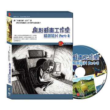 (法國動畫)法國瘋影動畫工作室-精選短片(3):9段小故事 DVD (Folimage part.3)