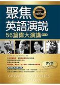 聚焦英語演說:56篇偉大演講【新增二版】(32K彩色英漢對照 DVD附352分鐘