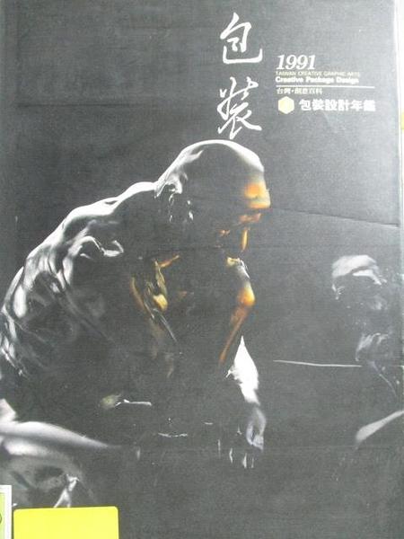 【書寶二手書T4/設計_FMH】1991台灣創意百科(3)包裝設計年鑑