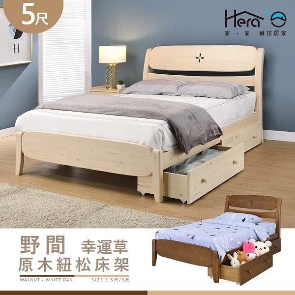 【南紡購物中心】Noma野間 幸運草原木紐松床架(胡桃/白橡) 標準雙人5尺