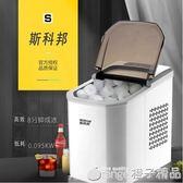220V 斯科邦 制冰機家用小型迷你宿舍學生 商用奶茶店全自動15KG大容量igo 橙子精品