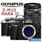 【送32G+$500租賃抵用券】OLYMPUS OM-D E-M10 Mark II BODY + 14-150mm 旅遊鏡組 元佑公司貨 em10m2