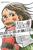 花咲小姐求職日記(1)