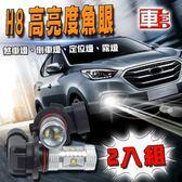 車的LED系列 H8 魚眼 6LED 白光 30W (雙入組)