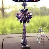 汽車掛件 汽車水晶掛件車內水晶飾品車載掛飾後視鏡裝飾掛件 卡菲婭