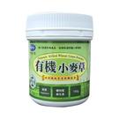 【BuDer 標達】有機小麥草粉(150...