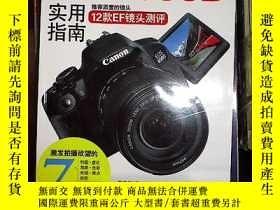二手書博民逛書店Canon罕見EOS 650D 實用指南Y180897