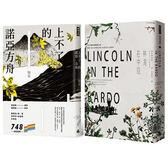 《上不了的諾亞方舟》+《林肯在中陰》