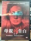 挖寶二手片-0B03-373-正版DVD-電影【母親的告白】-詩麗黛瑋(直購價)