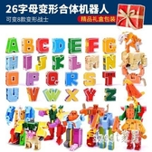 26個英文字母變形金剛玩具動物全套裝兒童數字變形機器人 LR16937【Sweet家居】